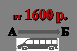 От 1600 р. перевозка больных самара